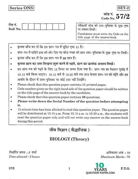 Hindi essay for class 12th jpg 1235x1600